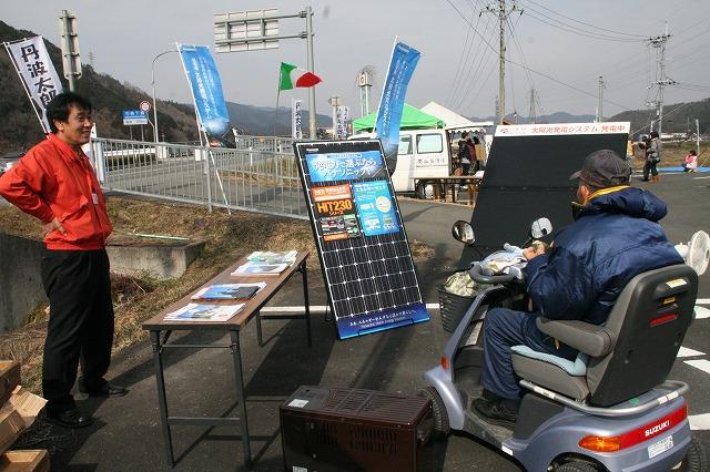 solarpannel001