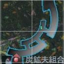遺跡3ブロL字