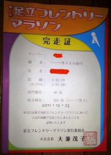 kanso-adachi.jpg