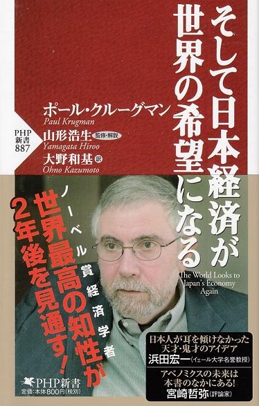 2013-11-18クルーグマン著書日本経済が世界の希望