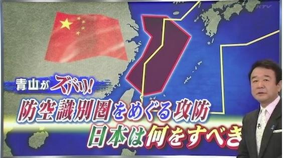 2013-12-10青山繁晴2