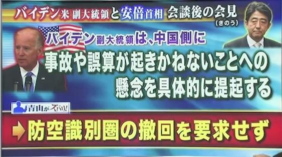 2013-12-10青山繁晴3
