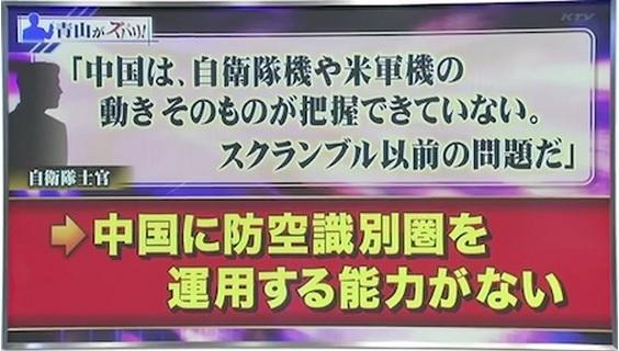 2013-12-10青山繁晴5