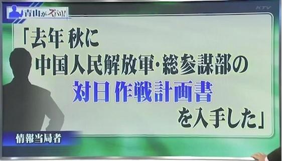 2013-12-10青山繁晴6