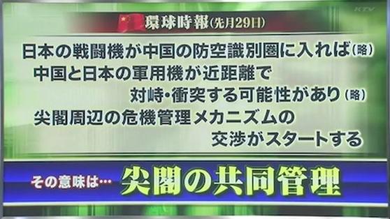 2013-12-10青山繁晴8