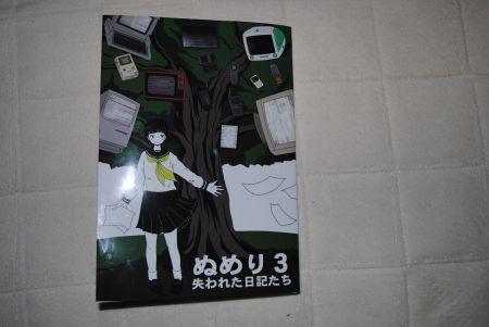ぬめり本3