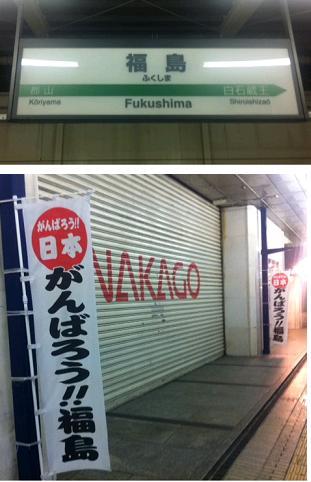 0921-1 hukushima