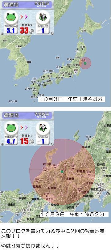 1003-1 緊急地震速報