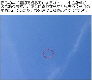 1029-1 UFO