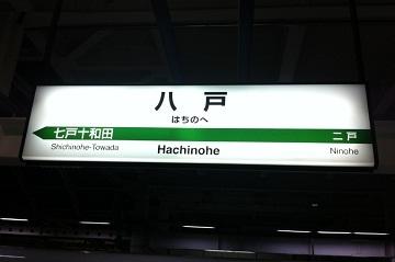 1212-1 hachinohe