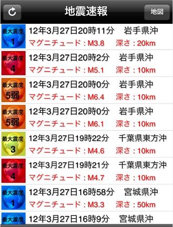 0328-1 地震