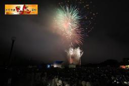 たてやまドンドン祭り花火2011-02
