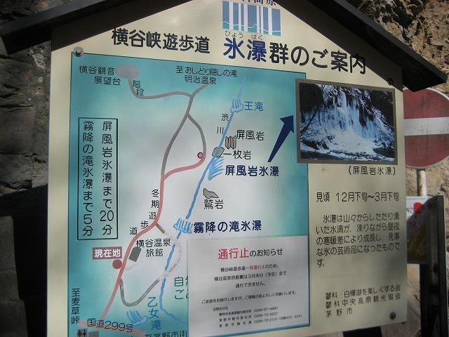 20140205横谷峡の氷瀑deji (3)