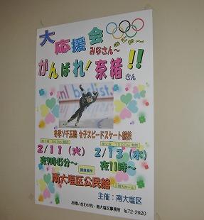 20140211パブリックビューイング(南大塩) (2)