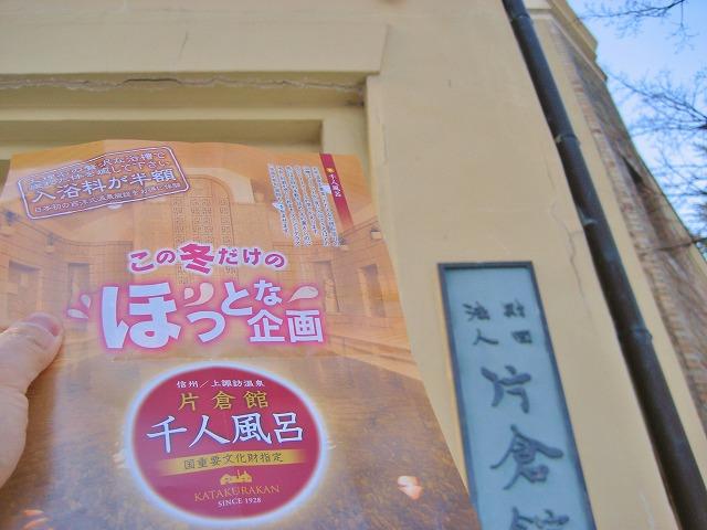 20140212片倉館 (4)