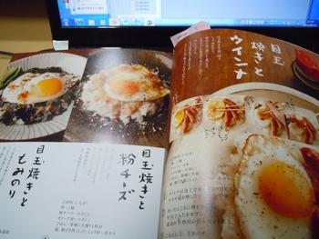 お料理の本