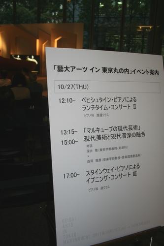 コンサートプログラム