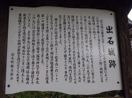 出石城跡の説明