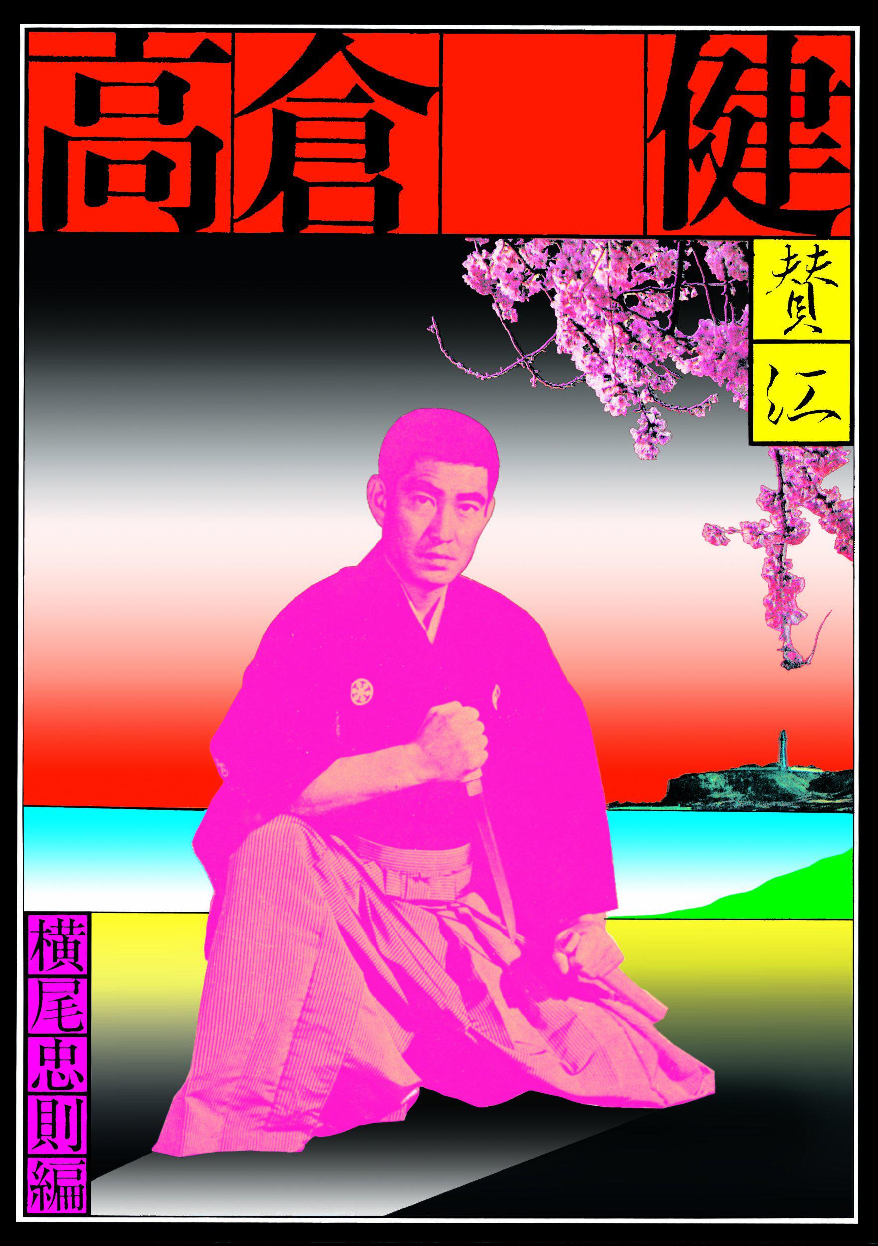 高倉健vs横尾忠則