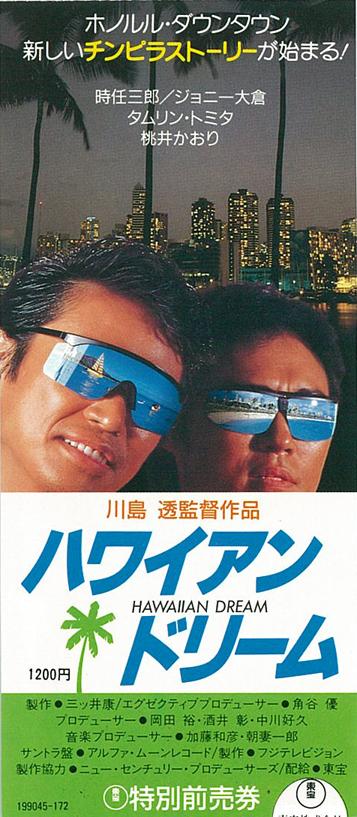 1987_07_ハワイアン・ドリーム