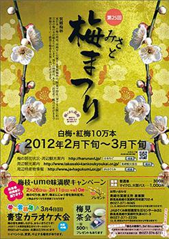 2012梅祭り