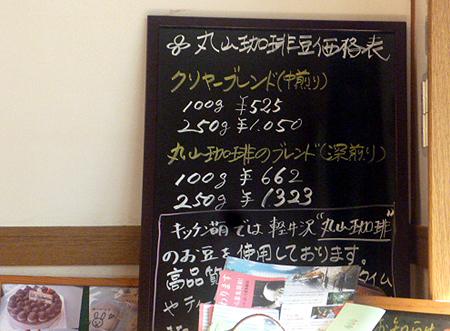 丸山珈琲豆使用・販売