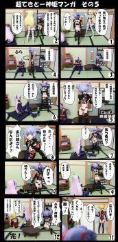 超てきとー神姫マンガ その5