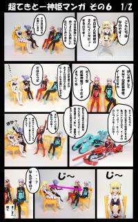 超てきとー神姫マンガ その6-1