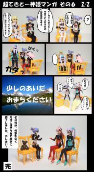 超てきとー神姫マンガ その6-2