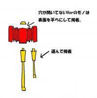 WF12鎌5