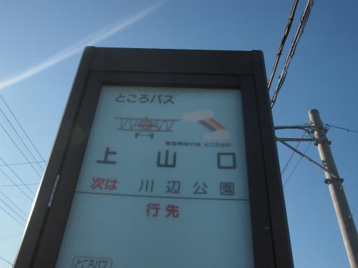 20131130・初冬散歩15