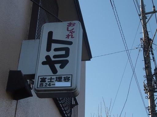 20131130・初冬散歩ネオン3