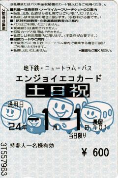 scan+1_convert_20120105182805.jpg
