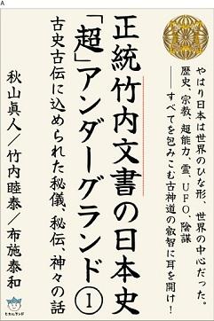 正統竹内文書の日本史