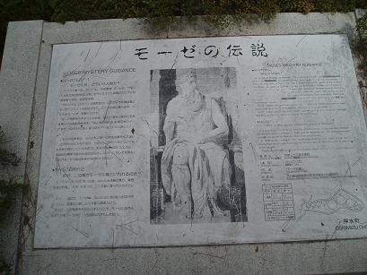 モーゼの碑