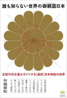 誰も知らない世界の御親国日本
