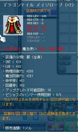 Maple120421_214242.jpg