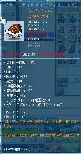 Maple120423_213507.jpg
