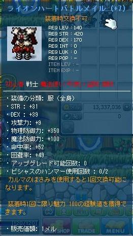 Maple120423_215252.jpg