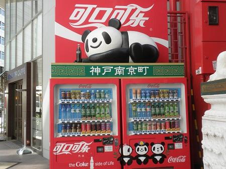パンダの自販機