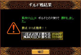 RedStone 12.08.14[10]