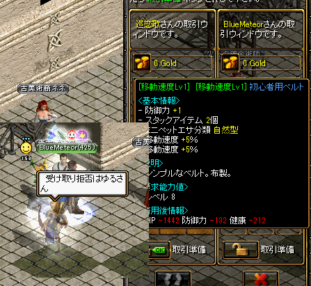 RedStone 12.08.23[02]