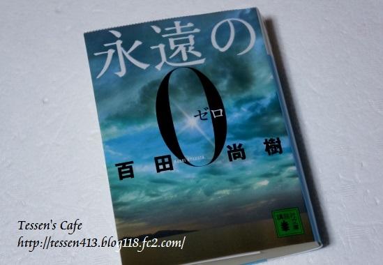 007永遠の0 - コピー