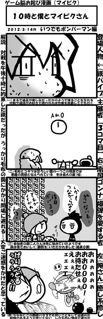 【いつボン】お詫び漫画【俺さん南国さん】ミニミニ