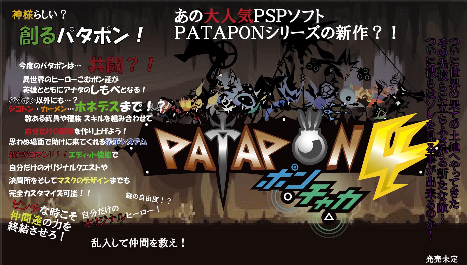 PATAPON4 新作発表
