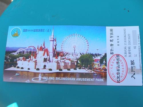 07051906石景山チケット