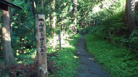 百沢登山道口