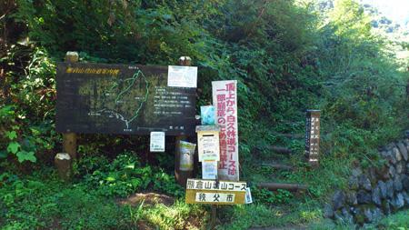 城山コース入口