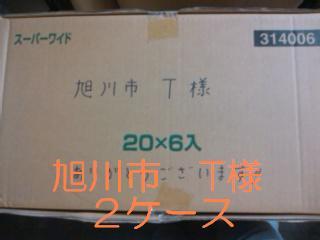 旭川市T様2箱
