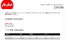 AirAsia予約